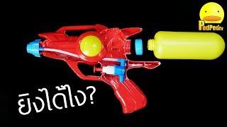 รื้อปืนฉีดน้ำ-ดูว่ายิงน้ำยังไง-รู้ก่อน-เล่นน้ำ-สงกรานต์-pedped-tv