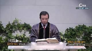 성현교회 김선규 목사 - 복음의 감격에 살자