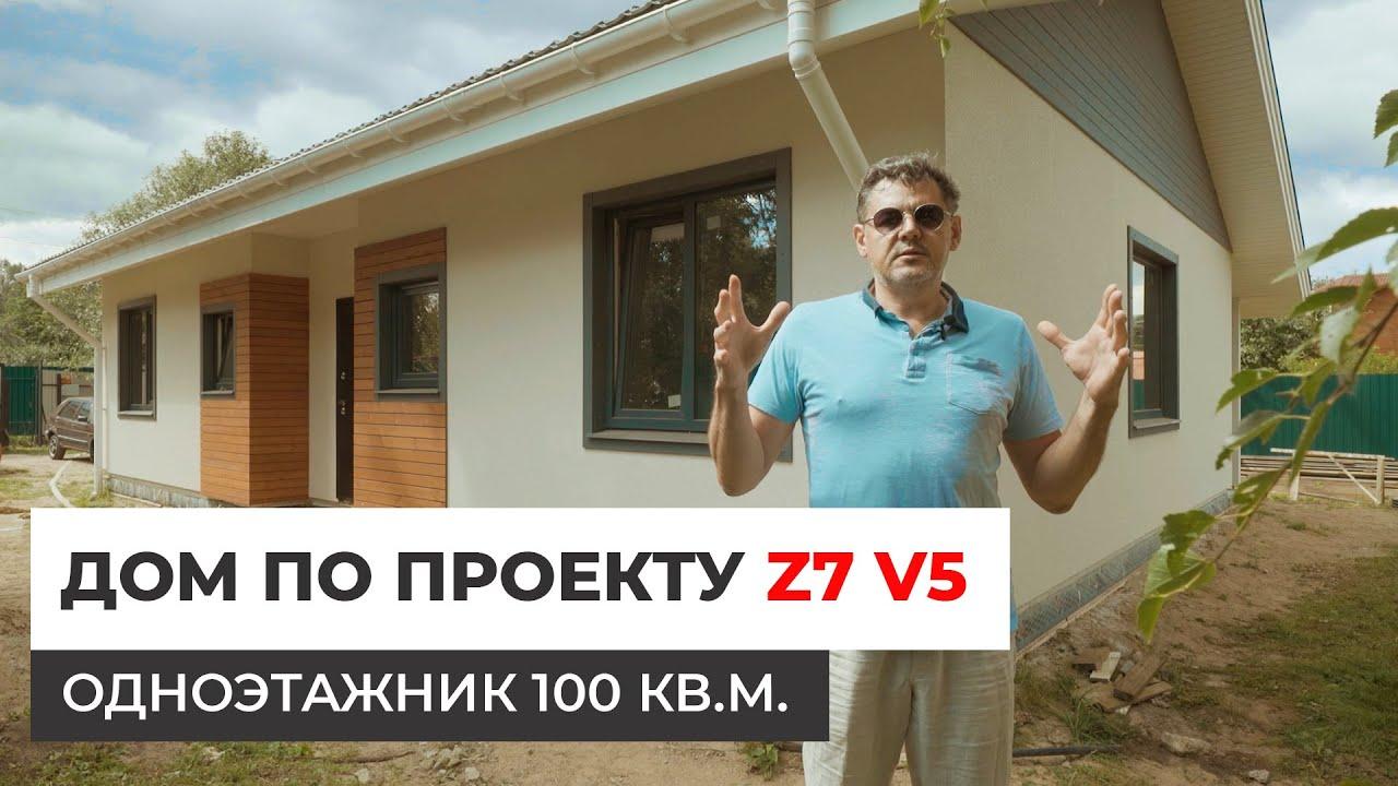 Дом по проекту Z7 V5 — одноэтажник 100 кв.м.
