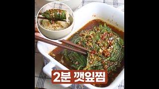 깻잎찜 전자레인지에 2분 뚝딱 요리하세요 Korean …