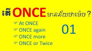 Meaning and use of ONCE at ONCE ONCE again ONE more ONE or twice by Socheat Thin