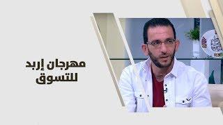 مصطفى أبو الرب - مهرجان إربد للتسوق.