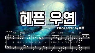 헤이즈(Heize) - 헤픈 우연(HAPPEN) 피아노 악보 | Piano cover : sheet