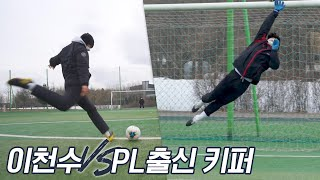 Former-EPL goalie denies Lee Chunsoo's knuckleball shots (☉_☉) How could he block so easily???