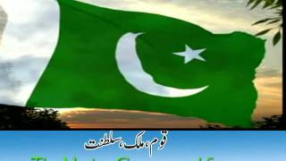 Pakistan Quami Tarana English & Urdu Translate