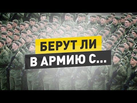Берут ли в армию с . . . | С чем не берут в армию?