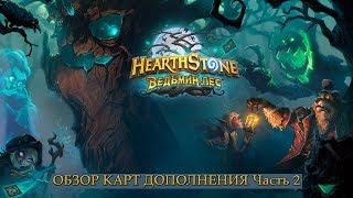 """Обзор карт дополнения """"Ведьмин Лес"""" Hearthstone Часть 2"""