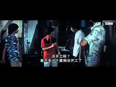 六三三 Vice Squad 633 (1979) 粤语 高清完整版