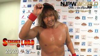 Tetsuya Naito is bent on revenge against EVIL! [Sengoku Lord]