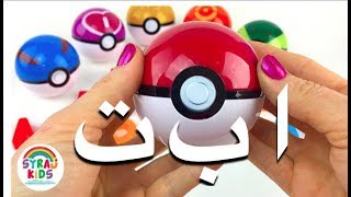 Pokémon Ball Surprise Puzzle | ARABIC Alphabet Sing-A-Long Learn ARABIC Letters | Syraj Kids ا ب ت