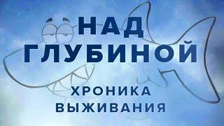 Над глубиной   Хроника выживания — Русский трейлер 2017