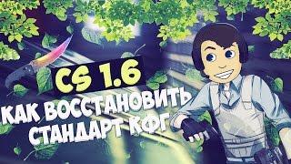 КАК ВОССТАНОВИТЬ СТАНДАРТНЫЙ КОНФИГ CS 1.6