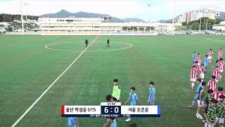 2021 청룡기 중등 ㅣ 울산학성중 vs 서울둔촌중 ㅣ…