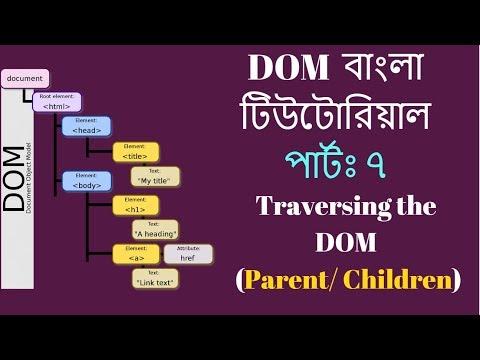 Bangla JavaScript DOM Tutorial #7 - Traversing the DOM thumbnail
