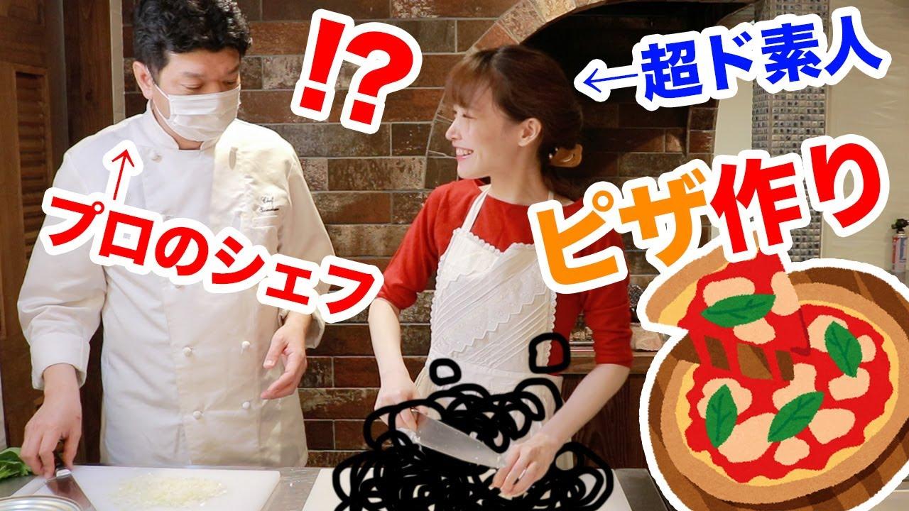 【プロ&ド素人】料理ド素人がプロのシェフとスペシャルなピザを作りたい