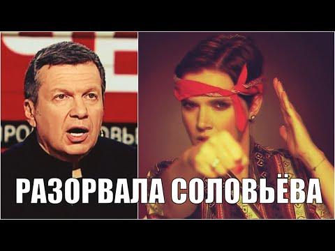 Соколова разорвала Соловьёва!