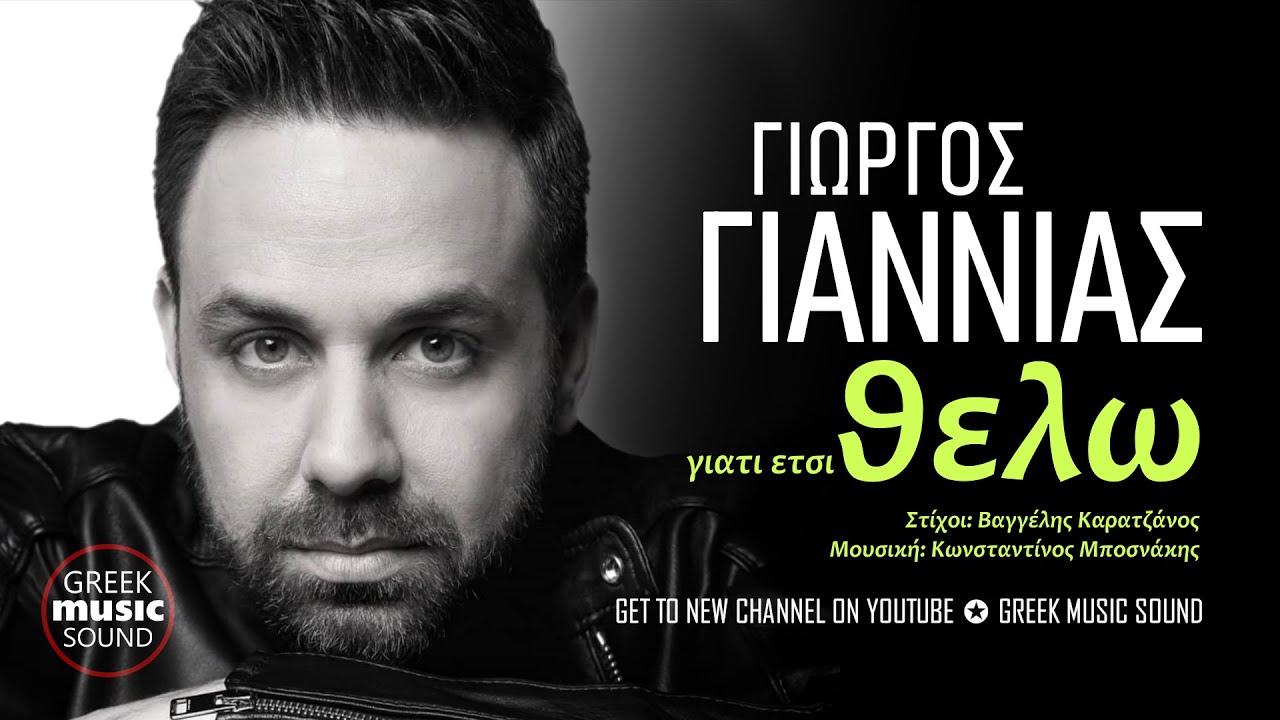 Γιώργος Γιαννιάς - Γιατί έτσι θέλω / Official Music Releases