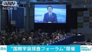 月や火星へ・・・国際宇宙探査フォーラムが東京で開催(18/03/03)