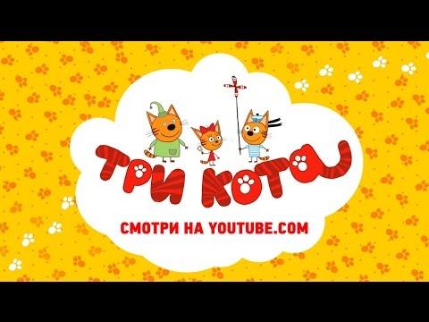 Три кота - Новая серия уже на канале - Игра в молчанку
