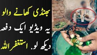 Kia Aap Aesi Zehreeli Bhindi To Nahin Kha Rahe | Chemical Se Bani Bhindi Aik Zeher | TUT thumbnail