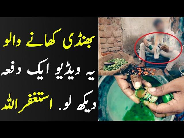 Kia Aap Aesi Zehreeli Bhindi To Nahin Kha Rahe | Chemical Se Bani Bhindi Aik Zeher | TUT