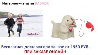 интерактивная собака зуммер