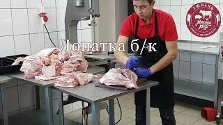 секреты обвалки свинины
