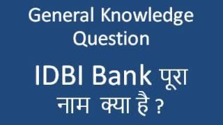 IDBI Bank Ka pura Naam | IDBI BANK Full form | IDBI  bank Interview question