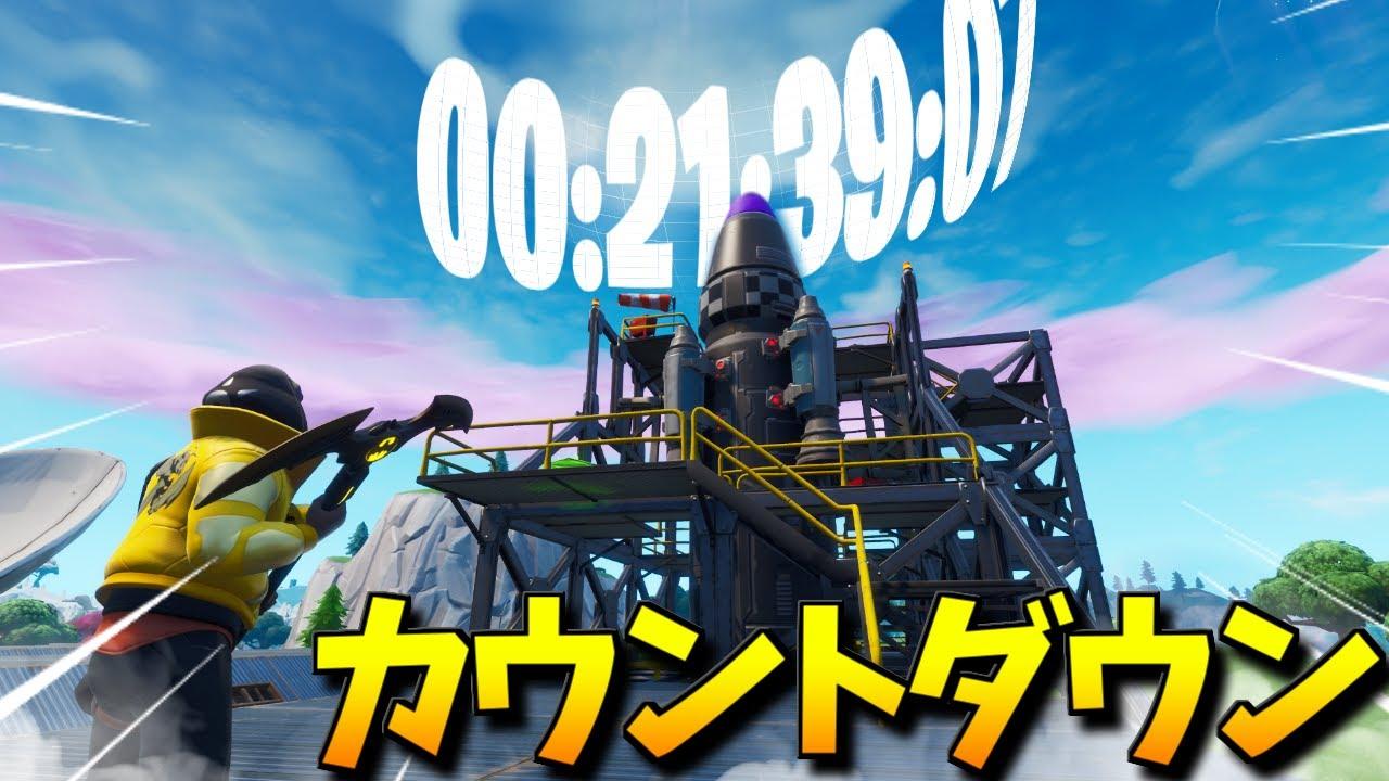 【フォートナイト】マップ破壊のワンタイムイベントまで残り○○日!!