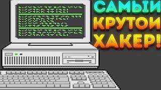 САМЫЙ КРУТОЙ ХАКЕР! - Idle Hacker