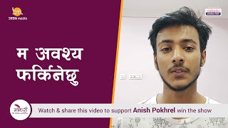 Majheri :  The Lock down Poetry Show । Anish Pokhrel ।  म अवश्य फर्किनेछु