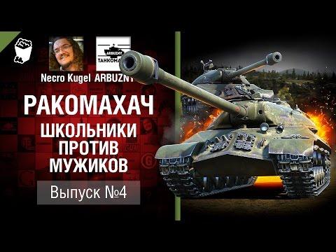 Школьники против Мужиков - Ракомахач №4 - от ARBUZNY и Necro Kugel [World of Tanks]