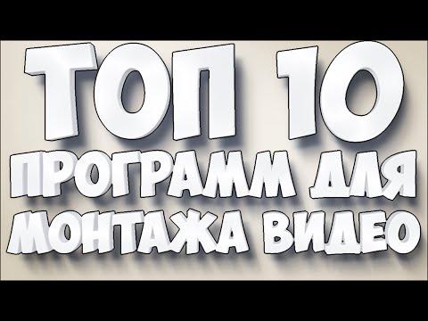TOP 10 ПРОГРАММ ДЛЯ ВИДЕО МОНТАЖА !!!