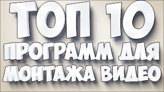 TOP 10 ПРОГРАММ ДЛЯ ВИДЕО МОНТАЖА !!!(Мой паблик Вконтакте : http://vk.com/club98855636 Подпишись на канальчик:) Ето лишь мое мнение!!! 10) VirtualDub - http://www.rutor.org/torrent..., 2014-06-12T11:22:09.000Z)