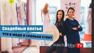 Свадебные платья ТРЕНДЫ 2019 6.Septembris | BalticWedding TV