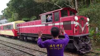 阿里山森林鐵路 主題列車. 14:45水社寮站開車.下次再來~