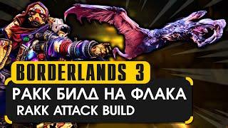 Borderlands 3 билд на флака   Флак гайд ракк
