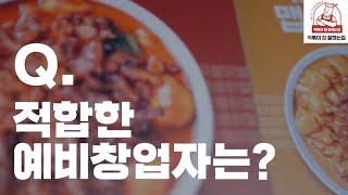 떡볶이 참 잘하는집, 떡참 : 창업이야기