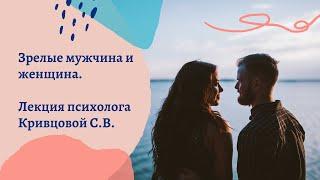 Кривцова С.В. - Зрелые мужчина и женщина