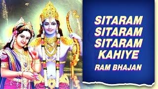 Sita Ram Sita Ram Kahiye | Shri Ram Bhajan | Beautiful Bhajan | Full Lyrics