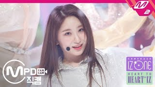 Download [MPD직캠] 아이즈원 이채연 직캠 '비올레타(Violeta)' (IZ*ONE Lee Chaeyeon FanCam) | @HEART TO 'HEART*IZ'_2019.4.1 Mp3