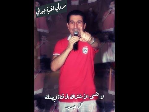 مردلي اغنية جيراني مصطفى خالد Mustafa Xalid Hochzeit Hagen Youtube
