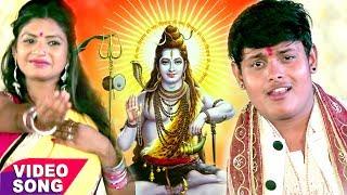 Pawaan Man Bhawan - शिव धाम - Paawan Dham Prabhu Ka - Rahul Ranjan - Bhojpuri Shiv Bhajan 2017