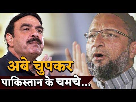 Pakistan के Rail Minister को Owaisi ने दिया मुंहतोड़ जवाब