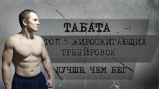 Топ 5 Жиросжигающих Упражнений ТАБАТА