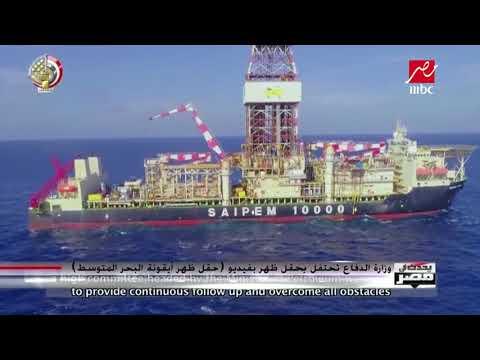 وزارة الدفاع تحتفل بحقل ظهر .. تابع الفيديو التالي لتعرف أكثر عن أيقونة البحر المتوسط