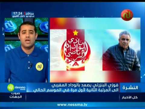 الأخبار الرياضية الساعة 17:00 ليوم الخميس 10 ماي 2018 - قناة نسمة