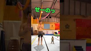 アクロバットにカンストした日本猿とのバク宙が凄すぎる!#shorts