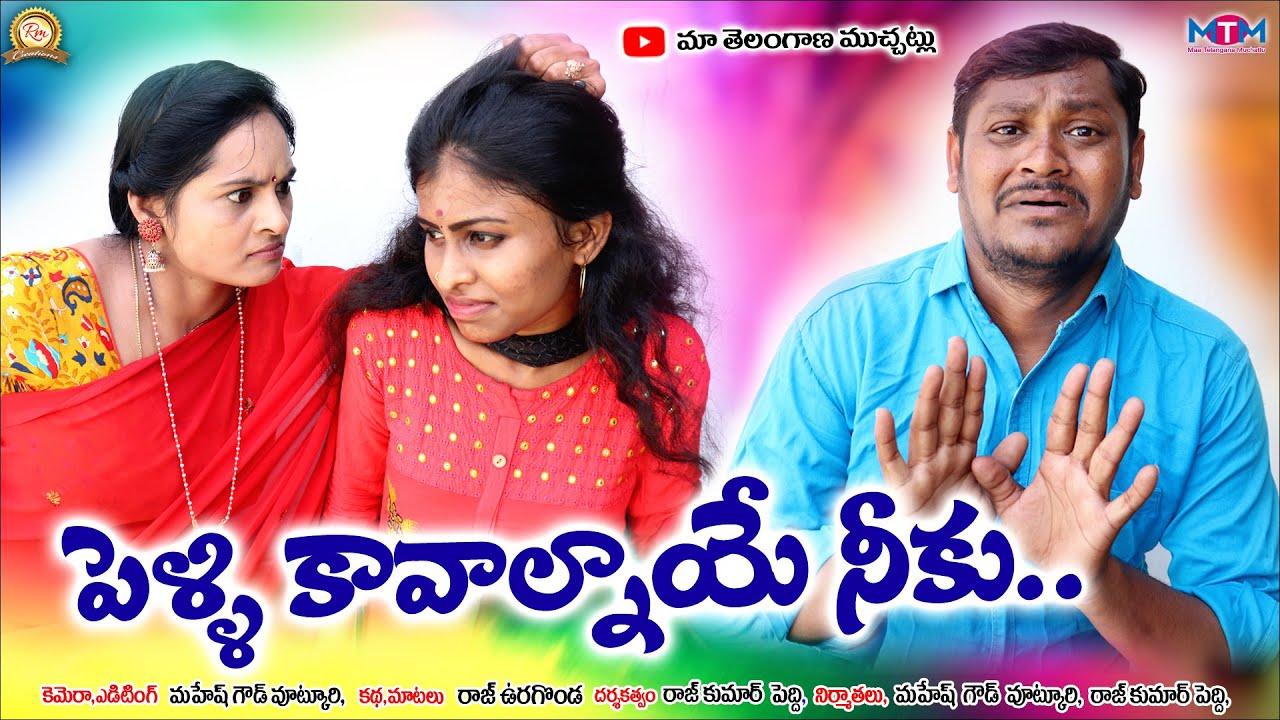 పెళ్ళి కావాల్నాయే నీకు    Pelli Kavalnaye Neku    Telugu Short Film    Maa Telangana Muchatlu