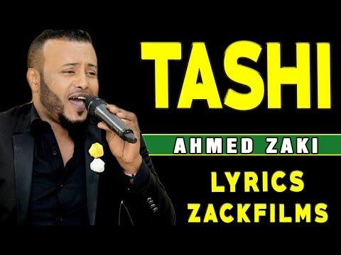 AHMED ZAKI┇HEES CUSUB (TASHI 2018 ᴴᴰ)┇LYRICS thumbnail
